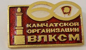 Russian Pin Badge - Vladimir Lenin - 60th Anniv Young Communist League Kamchatka